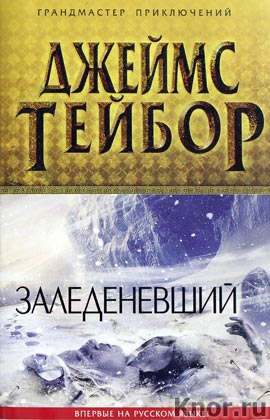 "Джеймс Тейбор ""Заледеневший"" Серия ""Грандмастер приключений"""