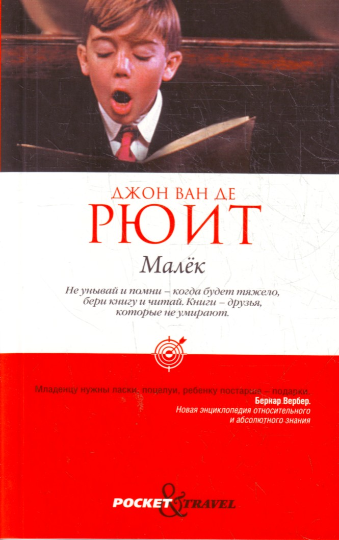"Джон ван де Рюит ""Малек"" Серия ""Pocket & Travel"" Pocket-book"