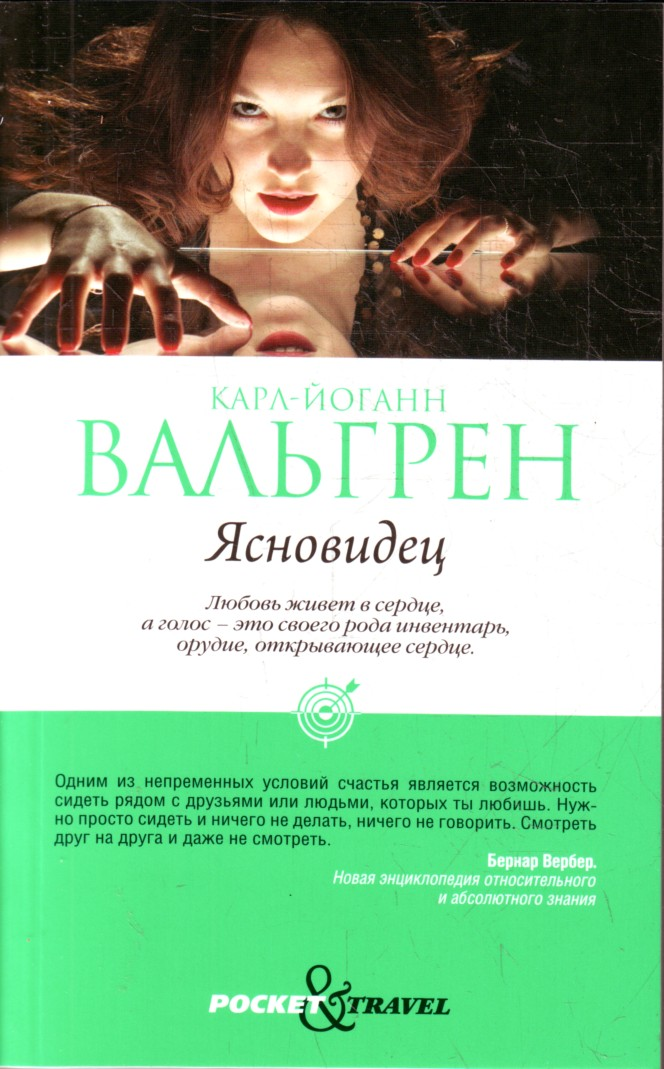 "Карл-Йоганн Вальгрен ""Ясновидец"" Серия ""Pocket & Travel"" Pocket-book"