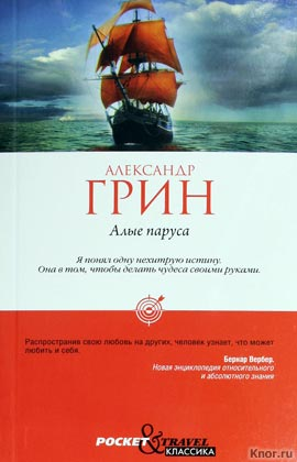 "Александр Грин ""Алые паруса"" Серия ""Pocket & Travel"" Pocket-book"