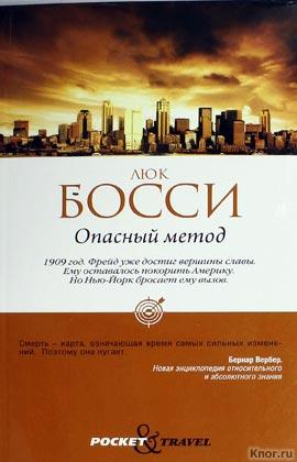 """Люк Босси """"Опасный метод"""" Серия """"Pocket & Travel"""" Pocket-book"""