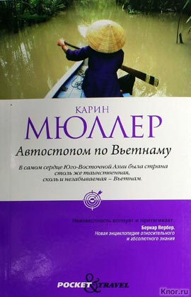 "Карин Мюллер ""Автостопом по Вьетнаму"" Серия ""Pocket & Travel"" Pocket-book"