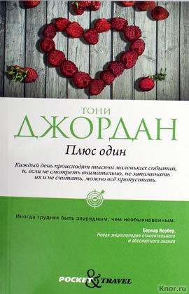"Тони Джордан ""Плюс один"" Серия ""Pocket & Travel"" Pocket-book"