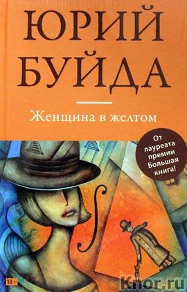 """Юрий Буйда """"Женщина в желтом"""" Серия """"Большая литература"""""""
