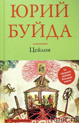 """Юрий Буйда """"Цейлон"""" Серия """"Большая литература"""""""