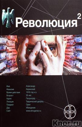 """А. Сальников """"Революция 2. Начало"""" Серия """"Этногенез"""""""