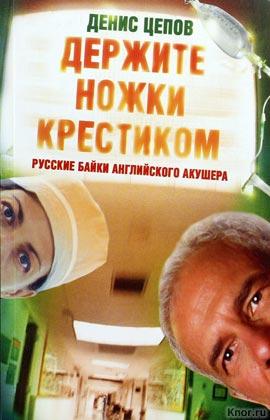 """Денис Цепов """"Держите ножки крестиком, или Русские байки английского акушера"""" Pocket-book"""