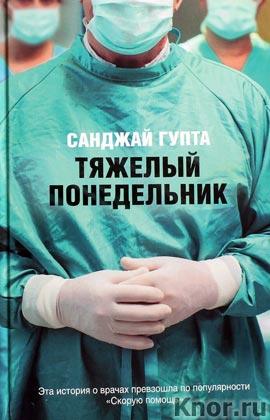 """Санджай Гупта """"Тяжелый понедельник"""" Серия """"Сенсация"""""""