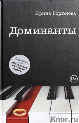 """Ирина Горюнова """"Доминанты"""""""