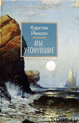 """Карстен Йенсен """"Мы, утонувшие"""" Серия """"Иностранная литература. Современная классика"""""""