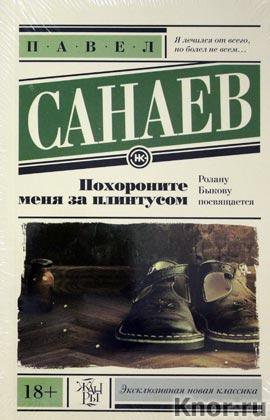 """Павел Санаев """"Похороните меня за плинтусом"""" Серия """"Эксклюзивная новая классика"""" Pocket-book"""