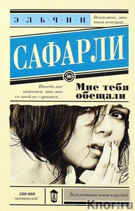 """Эльчин Сафарли """"Мне тебя обещали"""" Серия """"Эксклюзивная новая классика"""" Pocket-book"""