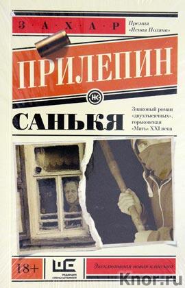 """Захар Прилепин """"Санькя"""" Серия """"Эксклюзивная новая классика"""" Pocket-book"""