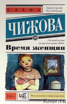 """Елена Чижова """"Время женщин"""" Серия """"Эксклюзивная новая классика"""" Pocket-book"""
