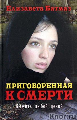 """Елезавета Батмаз """"Приговоренная к смерти. Выжить любой ценой"""" Серия """"Документ"""""""