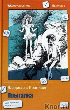 """Владислав Крапивин """"Прыгалка"""" Серия """"Одноклассники"""""""