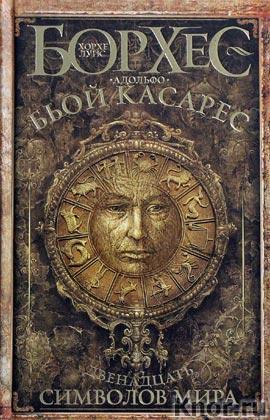 """Хорхе Луис Борхес, Адольфо Бьой Касарес """"Двенадцать символов мира"""""""