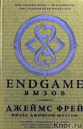 """Джеймс Фрей """"Endgame. Вызов"""""""