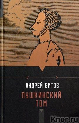 """Андрей Битов """"Пушкинский том"""""""