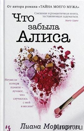 """Лиана Мориарти """"Что забыла Алиса"""""""