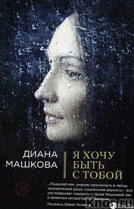 """Диана Машкова """"Я хочу быть с тобой"""" Серия """"Дела семейные"""" Pocket-book"""