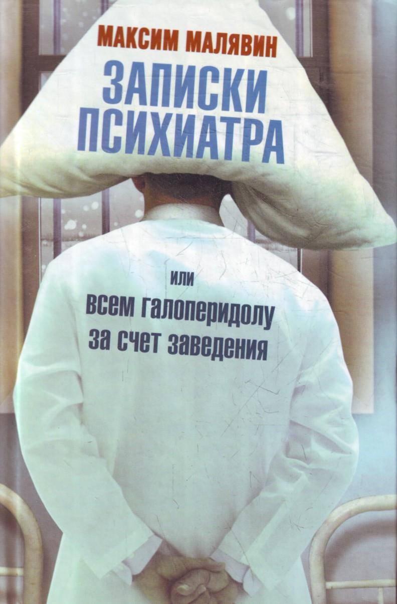 """Максим Малявин """"Записки психиатра, или Всем галоперидолу за счет заведения"""""""