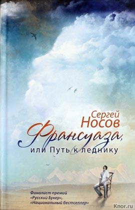 """Сергей Носов """"Франсуаза, или Путь к леднику"""""""
