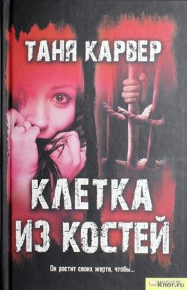 """Таня Карвер """"Клетка из костей"""""""