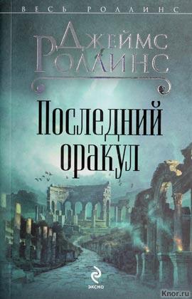 """Джеймс Роллинс """"Последний оракул"""" Серия """"Весь Роллинс"""" Pocket-book"""