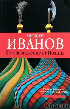 """Алексей Иванов """"Летоисчисление от Иоанна"""""""