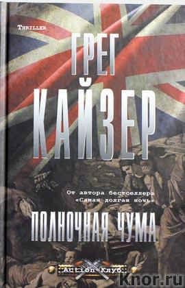 """Грег Кайзер """"Полночная чума"""" Серия """"Асtion-клуб"""""""
