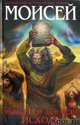 """И. Кантор """"Моисей. Тайна 11-й заповеди Исхода"""" Серия """"Библейский исторический роман"""""""