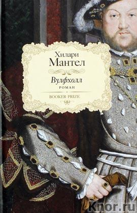 "Хилари Мантел ""Вулфхолл"" Серия ""Booker Prize"""