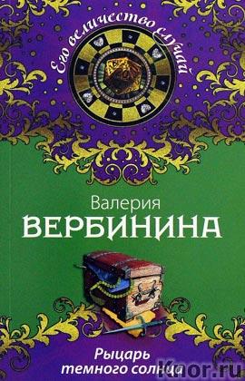 """Валерия Вербинина """"Рыцарь темного солнца"""" Серия """"Его величество случай"""" Pocket-book"""