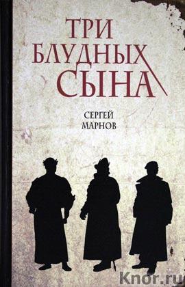 """Сергей Марнов """"Три блудных сына"""" Серия """"Книги жизни"""""""