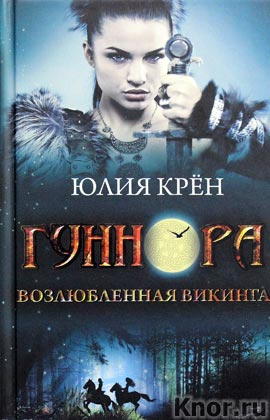 """Юлия Крен """"Гуннора. Возлюбленная викинга"""""""
