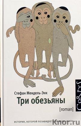 "Стефан Мендель-Энк ""Три обезьяны"" Серия ""Corpus"""