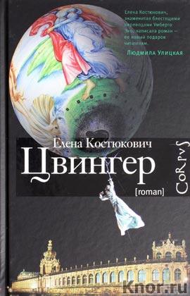"Елена Костюкович ""Цвингер"" Серия ""Corpus"""