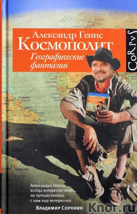 "Александр Генис ""Космополит. Географические фантазии"""