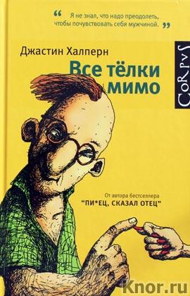 """Джастин Халперн """"Все телки мимо"""" Серия """"Corpus"""""""