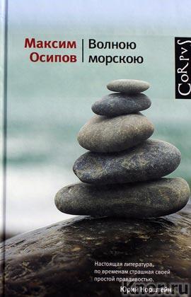 "Максим Осипов ""Волною морскою"" Серия ""Corpus"""