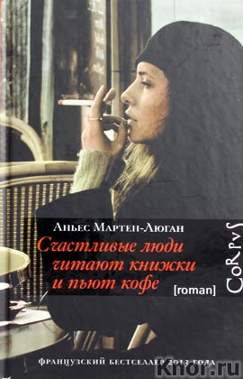 """Аньес Мартен-Люган """"Счастливые люди читают книжки и пьют кофе"""" Серия """"Corpus"""""""