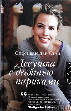 """Софи ван дер Стап """"Девушка с девятью париками"""" Серия """"Corpus"""""""