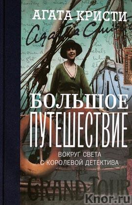"Агата Кристи ""Большое путешествие"""