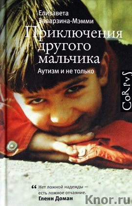 """Елизавета Заварзина-Мэмми """"Приключения другого мальчика. Аутизм и не только"""" Серия """"Corpus"""""""