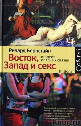 """Ричард Бернстайн """"Восток, Запад и секс. История опасных связей"""" Серия """"Corpus"""""""