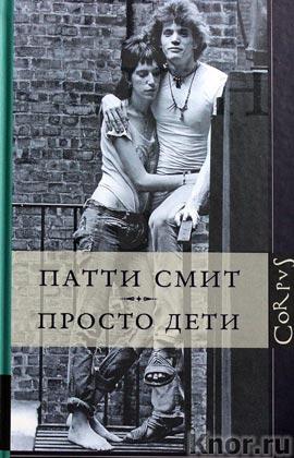 """Патти Смит """"Просто дети"""" Серия """"Corpus"""""""