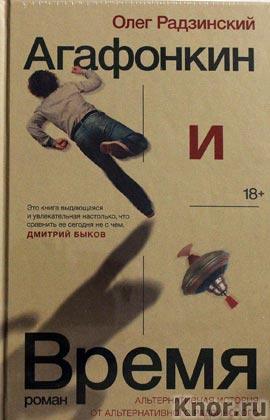 """Олег Радзинский """"Агафонкин и время"""" Серия """"Corpus"""""""