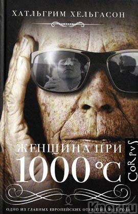 """Хатльгрим Хельгасон """"Женщина при 1000°С"""" Серия """"Corpus"""""""