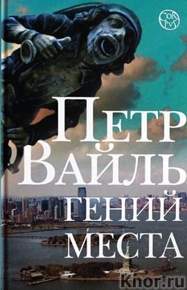 "Петр Вайль ""Гений места"" Серия ""Corpus"""